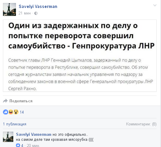 Экс-глава Совета министров ЛНР совершил самоубийство