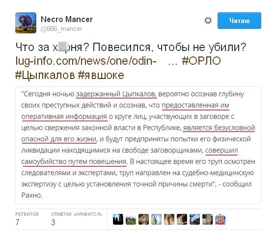 Бывший премьер-министр ЛНР Цыпкалов покончил ссобой