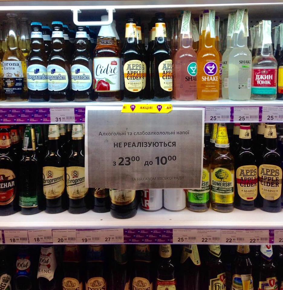 Кличко прокомментировал запрет продажи алкоголя ночью