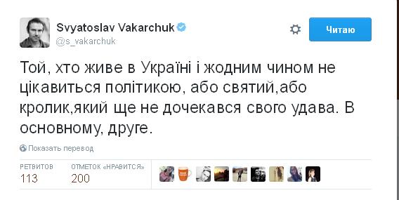 Удавы икролики: Вакарчук обругал равнодушных кполитике украинцев