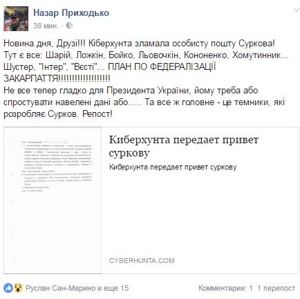 Украинские хакеры сообщили овзломе почты Суркова