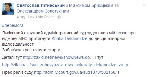Суд обязал МВД рассмотреть жалобу наДеканоидзе из-за незнания украинского языка