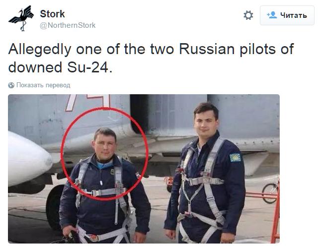 русский пилот сбитого самолёта