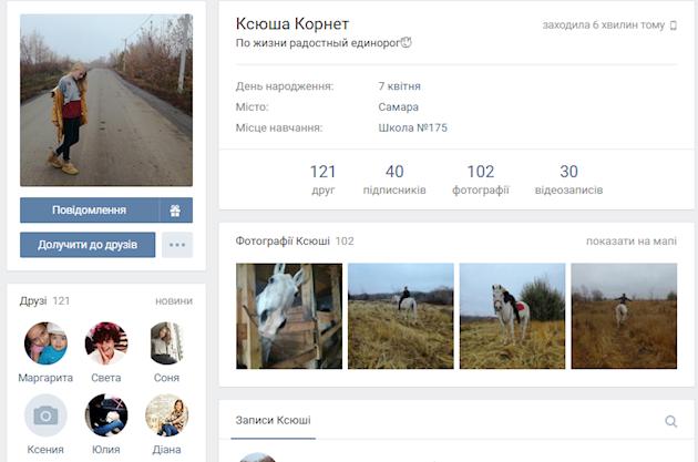 Дочь Корнета получает госстипендию вгосударстве Украина иотдыхает надорогих курортах