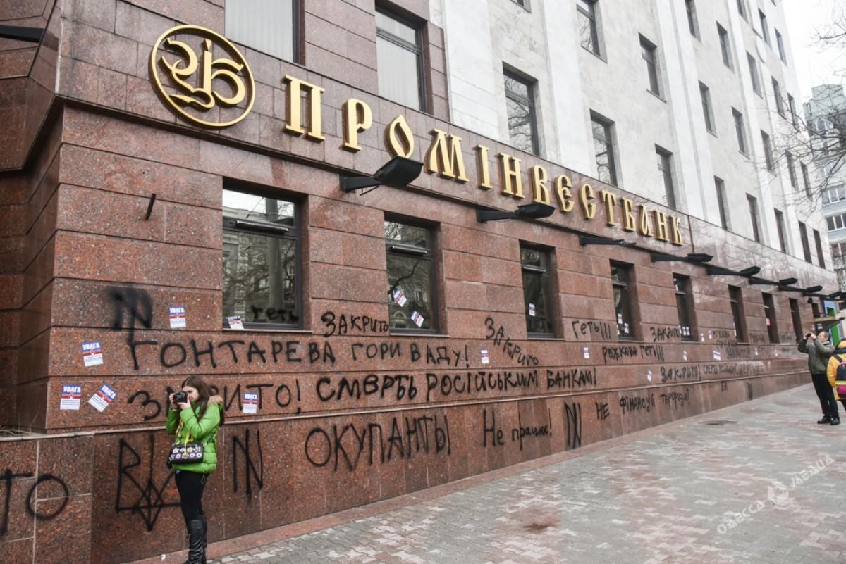 ВОдессе активисты облили краской русский банк