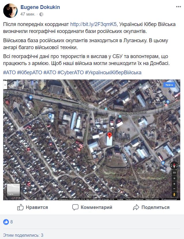 Вычислена крупная база русских оккупантов вЛуганске— большое количество военной техники