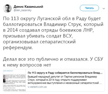 Соратнику Медведчука Лесику пом'якшили запобіжний захід - Цензор.НЕТ 4979