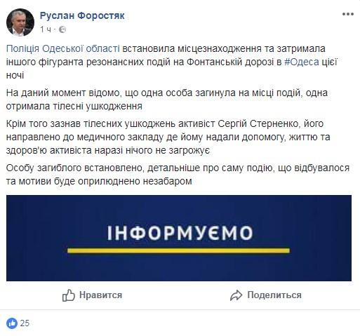 В Одессе напали на экс-лидера Правого сектора