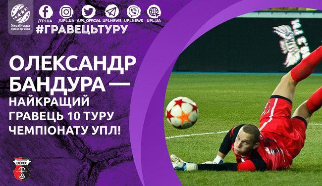 Заничью с«Динамо» вратарь «Вереса» признан лучшим