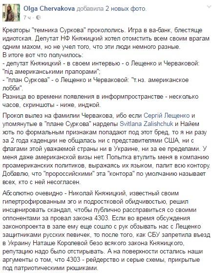 Это выгодно пророссийским СМИ,— политик овзломанной почте Суркова
