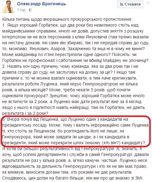 ВУкраинском государстве назвали имя преемника президента