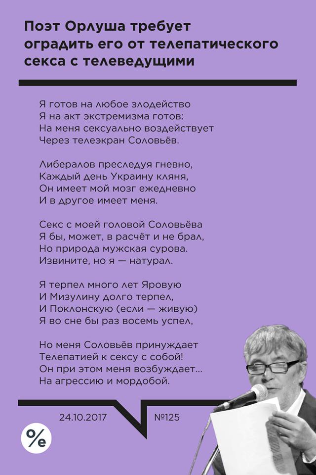 Відомий російський поет присвятив топ-пропагандистові Путіна пікантні вірші