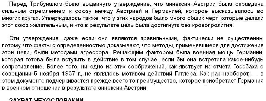 Оккупация Крыма: России напомнили выдержку из приговора Нюрнбергского трибунала