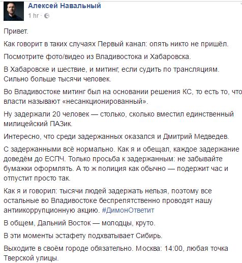 Милиция действует намитинге против коррупции воВладивостоке