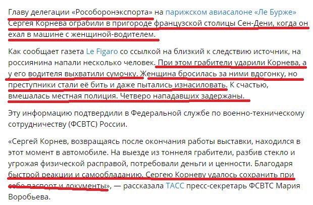 Россияне искажают факты, - пресс-секретарь Госдепа о разговоре Лаврова и Тиллерсона - Цензор.НЕТ 2108