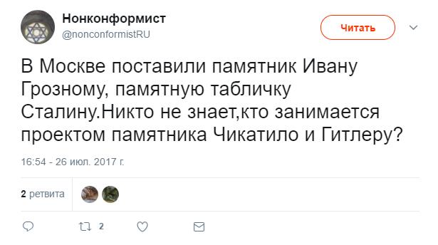 УМоскві встановили пам'ятник Івану Грозному