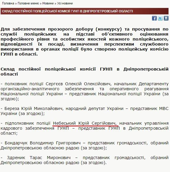 Убийца днепровских патрульных получил свидетельство участника АТО, будучи врозыске