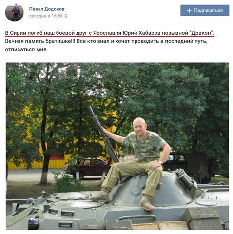 ВСирии ликвидирован русский наемник «Дракон», воевавший наДонбассе