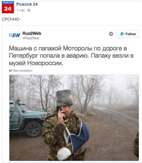 Команда Музея Новороссии угодила вжуткое ДТП вТвери