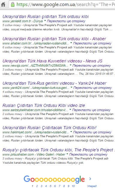 Эрдоган заявил, что не смог дозвониться Путину после того, как сбили Су-24 - Цензор.НЕТ 1184