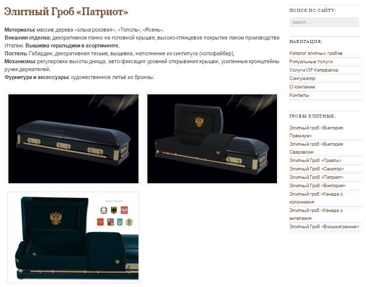 На Росії продають труну для елітних патріотів - фото 1