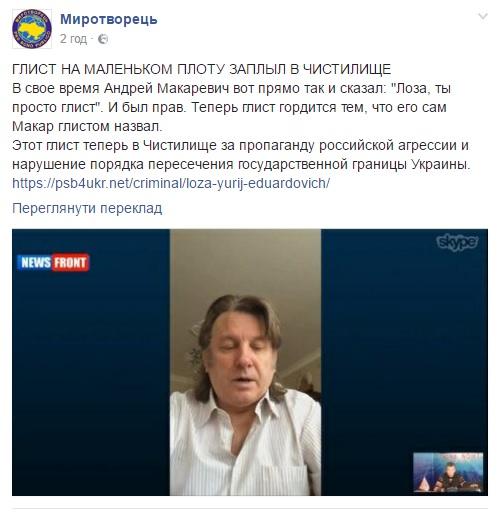 Диана Гурцкая угодила вчёрный список украинского сайта «Миротворец»
