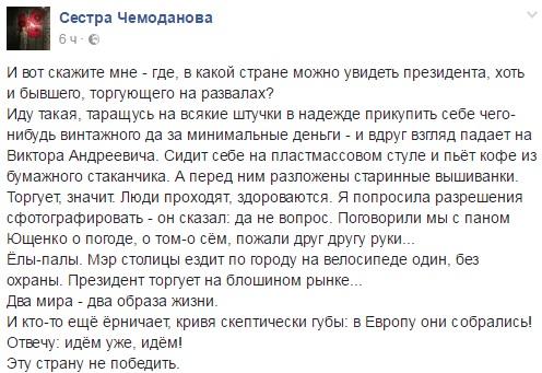 Экс-президента Украины Ющенко заметили торгующим наблошином рынке