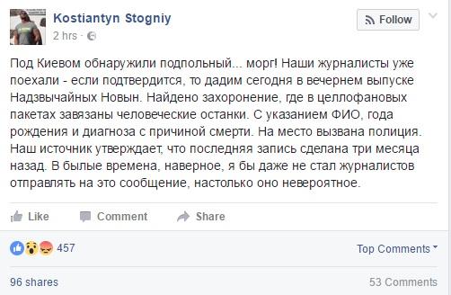 Стогний: Под Киевом найдено захоронение счеловеческими останками вцеллофановых пакетах