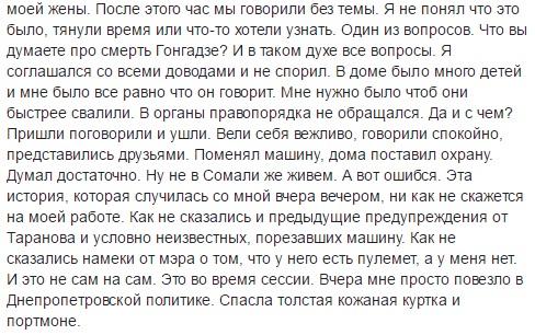 Два раза отверткой вгрудь— покушение надепутата Суханова вДнепре