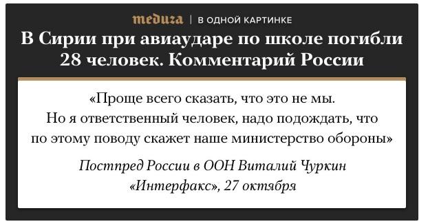Російський штурмовик Су-25 збили в Сирії - Цензор.НЕТ 7918