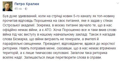 Порошенко признался, что хотелбы делать после президентства