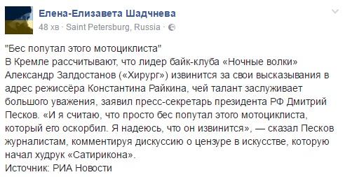 Залдостанов отказался «посовету» Кремля извиниться перед Райкиным
