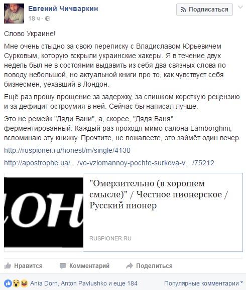 Чичваркин подтвердил подлинность собственной переписки сСурковым