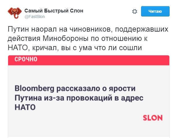 Путин возмутился при обсуждении инцидента над темным морем