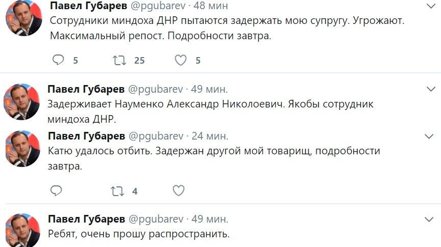 Розбірки в«ДНР»: окупанти спробували затримати дружину терориста Губарєва