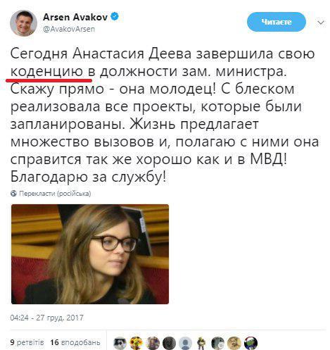 ИзМВД Украины уволена скандальная 25-летняя заместительница Авакова