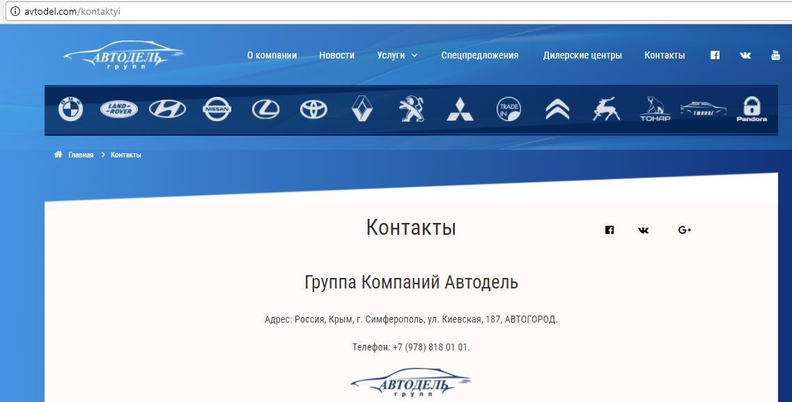Целый ряд мировых автоконцернов обвинили внезаконной работе вКрыму