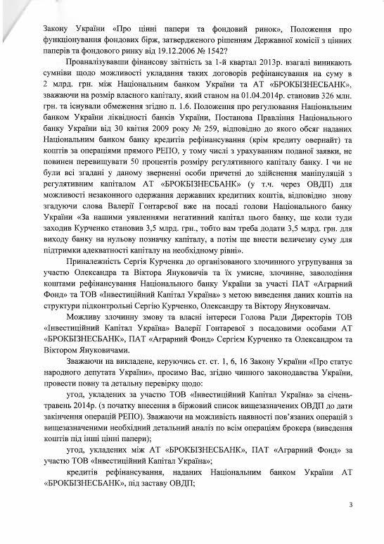 Фірсова подав заяву в НАБУ на Гонтареву (ДОКУМЕНТ) - фото 2