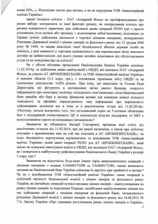 Фірсова подав заяву в НАБУ на Гонтареву (ДОКУМЕНТ) - фото 3