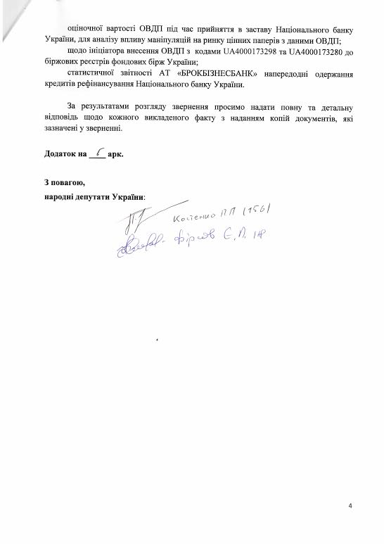 Фірсова подав заяву в НАБУ на Гонтареву (ДОКУМЕНТ) - фото 4
