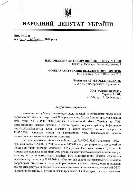 Фірсова подав заяву в НАБУ на Гонтареву (ДОКУМЕНТ) - фото 1