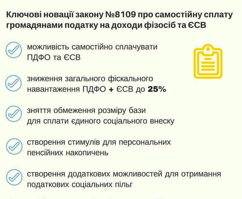 НДФЛ и ЕСВ в Украине нужно будет платить каждому самостоятельно - фото 2