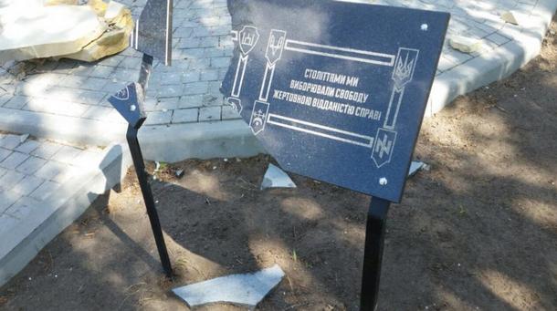 НаХортице вандалы разрушили монумент борцам за Украинское государство