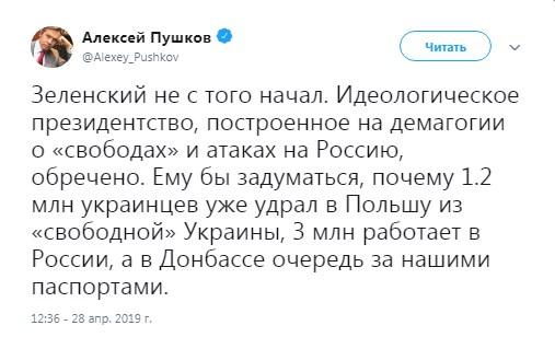 Изобщего только одно: Зеленский оботношениях Украины сРФ