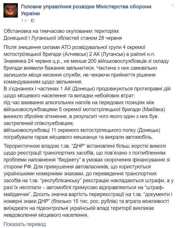 """Террористы """"ДНР"""" устроили между собой пьяную перестрелку, один убит, - разведка - Цензор.НЕТ 7971"""
