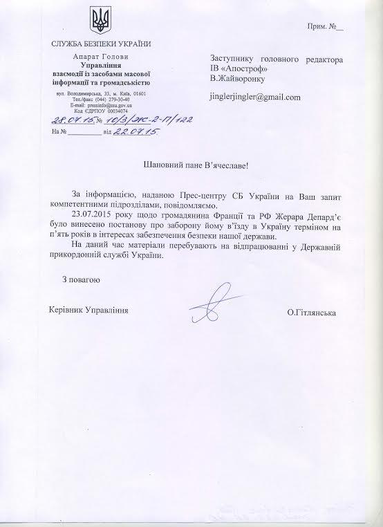 Любителю балалаек Депардье СБУ запретила въезд в Украину на 5 лет: опубликован документ