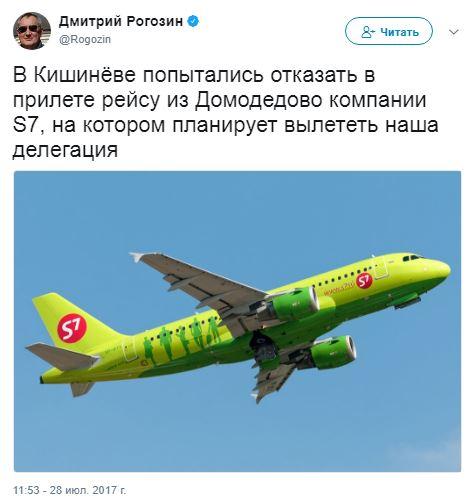 Румунія недозволила літаку зРогозіним пролетіти вМолдову— ПосолРФ
