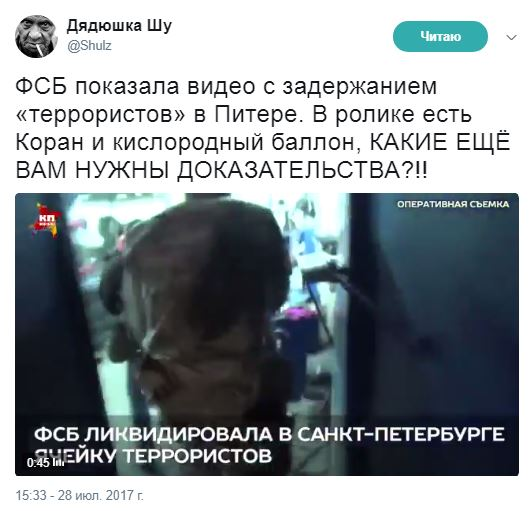 В сети высмеяли видео путинского ФСБ с задержанием