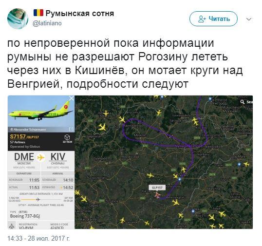 МИД выразил протест Румынии из-за инцидента ссамолетом Рогозина