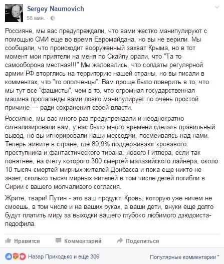 Результаты расследования по МН17 должны открыть глаза тем, кто не хотел видеть причастность РФ к конфликту в Украине, - Линкявичюс - Цензор.НЕТ 796